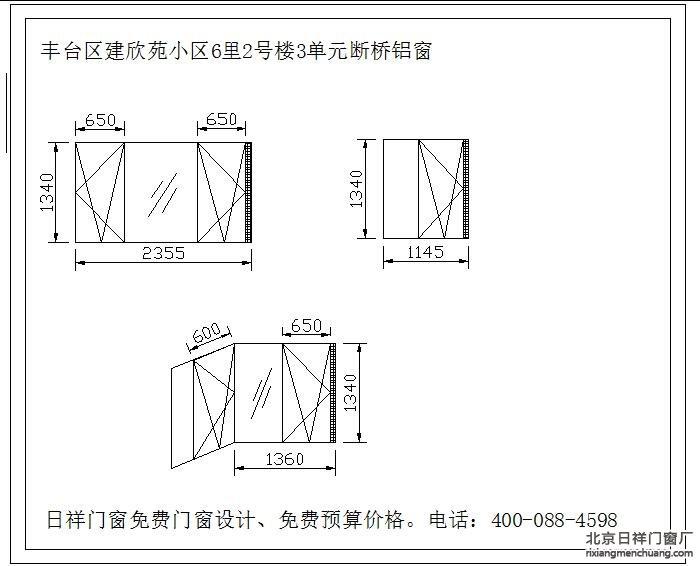 丰台区建欣苑小区6里2号楼3单元断桥铝窗