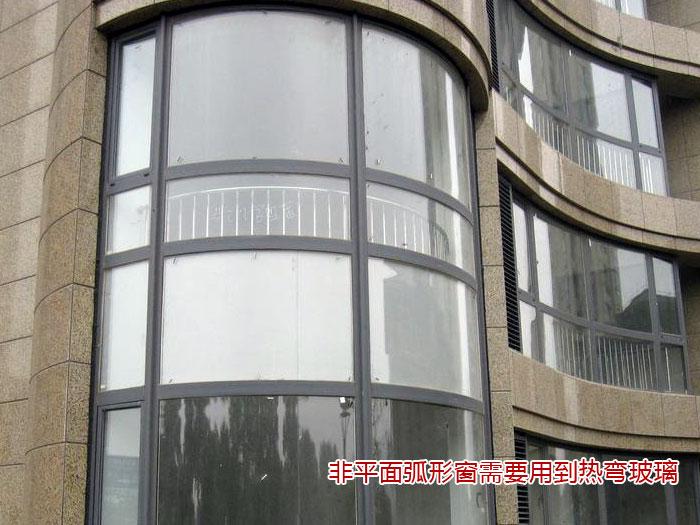 弧形阳台换断桥铝窗户